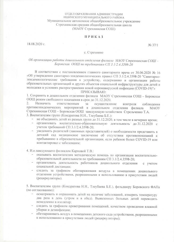 Приказ об организации работы дошкольного отделения филиала Боровская ООШ